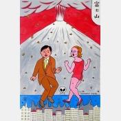 yoshikazu ebisu - let's dance